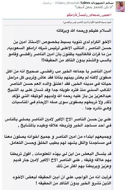 تعيين شيعي، ارامكو، أمين الناصر 417x632.bmp