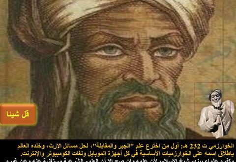 قائمة مفصلة بأشهر العلماء والمفكرين العرب الذين جرى تكفيرهم وقتلهم عبر  التاريخ