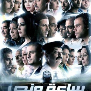 Sa'a_Wa_Nos_Poster