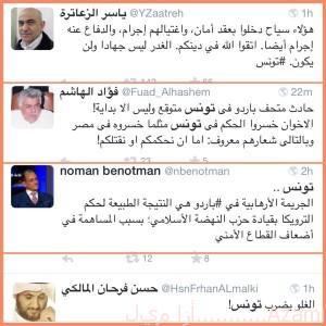 تعليقات على هجوم تونس
