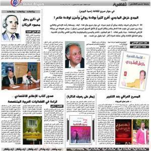 حوار مع خزعل الماجدي