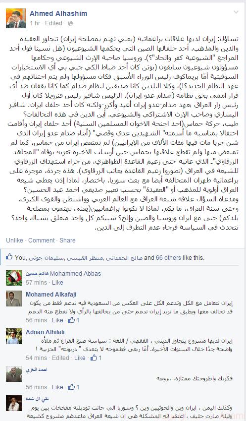 احمد الهاشم