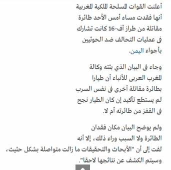 اعلان مغربي بسقوط طائرة باليمن