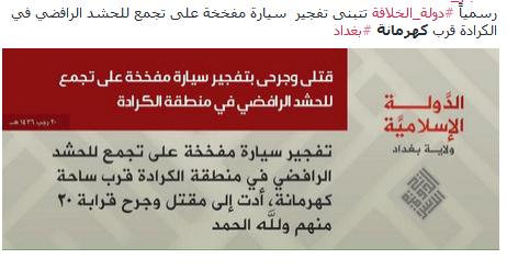 داعش كهرمانة