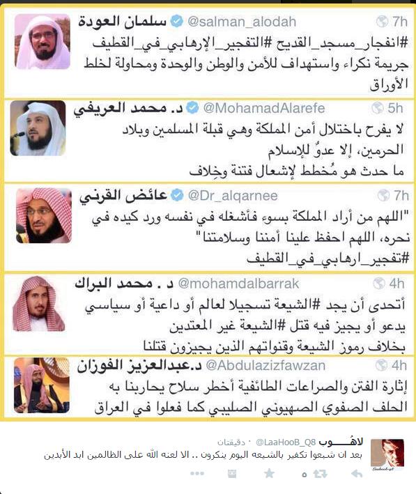 ردود افعال علماء الدين بالسعودية