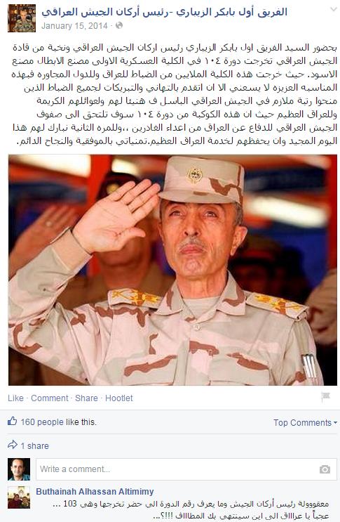 صفحة بابكر زيباري على الفيسبوك