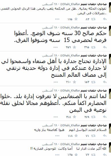 ضاحي خلفان، صنعاء، اليمن 8-30-2015 1-08-00 AM.bmp
