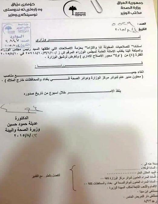 الغاء معاون مدير، وزارة الصحة، العبادي 8-27-2015 5-18-00 PM.bmp