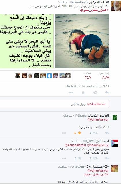 طفل سوري، تعليق العرعور 9-3-2015 12-03-02 AM.bmp