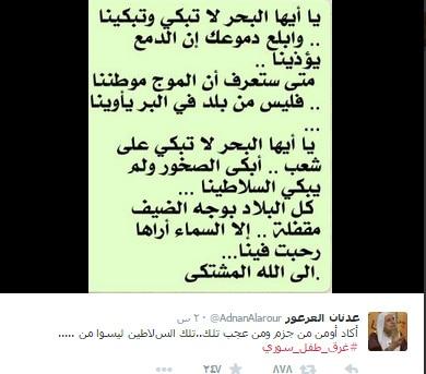 طقل سورين تعليق العرعور 9-3-2015 12-01-58 AM.bmp