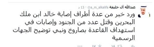 نجل ملك البحرين، خالد 534x163.bmp