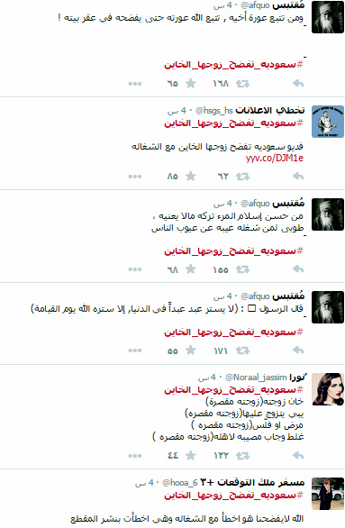 خيانة، تويتر 383x586.bmp