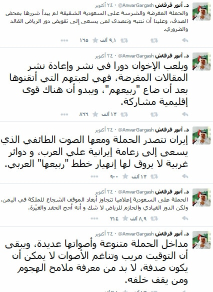 قرقاش، السعودية، تغريدات قرقاش، وزير الإمارات 426x584.bmp