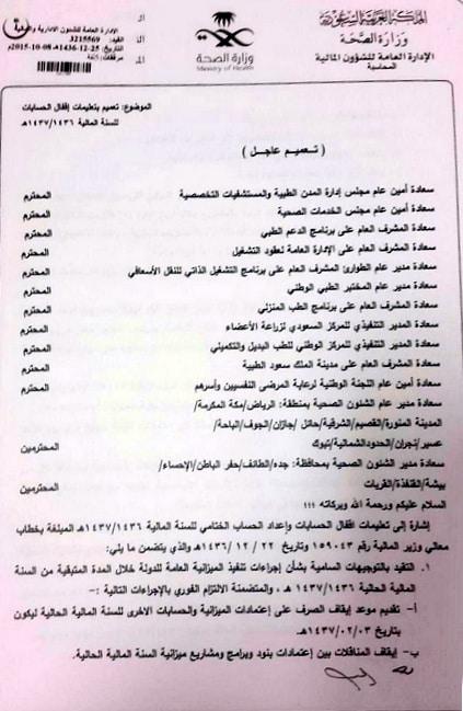 وثيقة سعوية، وزارة الصحة السعودية، تقشف 423x649 423x649.bmp