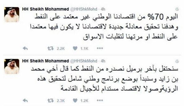 محمد بن راشد، النفط 596x344.bmp