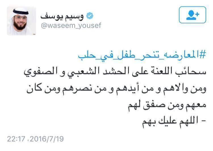 تغريدة وسيم يوسف