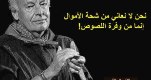 غاليانو، أقوال