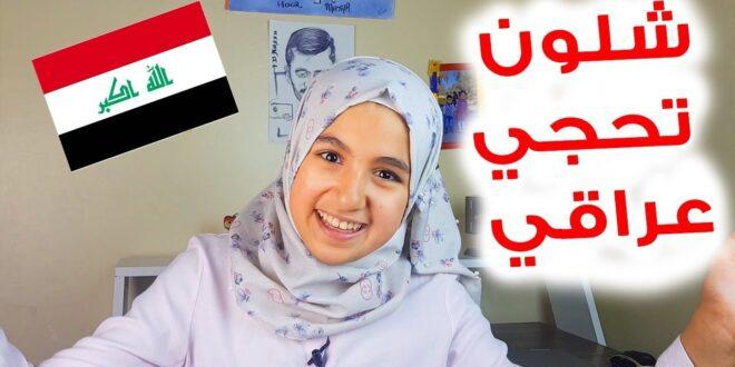 كلمات عراقية، اللهجة العراقية،