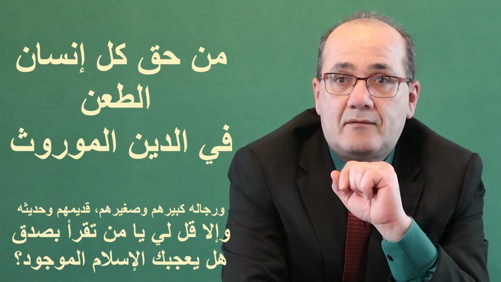 الطعن في الدين، منصور الناصر